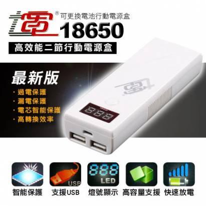 七電18650高效能二節行動電源盒(空盒)