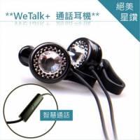【水晶通話耳機•台北工作室手做品】WeTalk+交響18 星鑚耳機-銀河之星