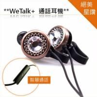 【水晶通話耳機•台北工作室手做品】WeTalk+交響18 星鑚耳機-沙漠之星