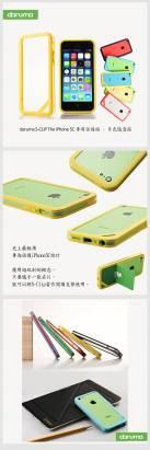 daruma S-Clip iPhone 5C 專用保護框 保護套