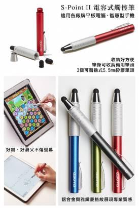 S-Point II 電容式觸控筆,可替換筆頭,筆身可收納額外的筆頭