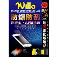 Willo 超硬強化玻璃保護貼【防爆防刮。超潑水。AF抗指紋/0.28mm-2.5D/Iphone