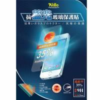 Willo 抗藍光玻璃保護貼【防爆防刮。超潑水。AF抗指紋/0.28mm-2.5D-R角/Iphon