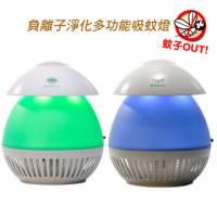 負離子淨化多功能吸蚊燈