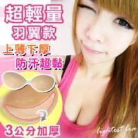 【SBA03】厚水餃墊輕量矽膠胸罩 贈清洗劑 回饋特價