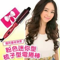 【KH64】迷你型粉色梳子型電捲棒