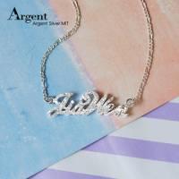 【ARGENT銀飾】名字手工訂製系列「純銀-金蔥-英文名字-迷你款」純銀項鍊
