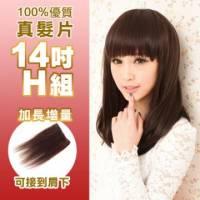 100 真髮可染可燙真髮接髮髮片【AR】 「14吋H組」 內含寬版*2片+特寬*2片 下標區