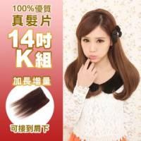 100 真髮可染可燙真髮接髮髮片【AR】 「14吋K組」 內含寬版*4片+特寬*2片 下標區
