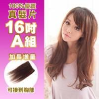 100 真髮可染可燙真髮接髮髮片【AR】 「16吋A組」 內含特寬*2片 下標區