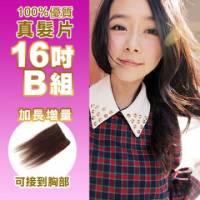 100 真髮可染可燙真髮接髮髮片【AR】 「16吋B組」 內含寬版*2片+特寬*1片 下標區
