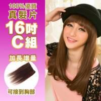 100 真髮可染可燙真髮接髮髮片【AR】 「16吋C組」 內含寬版*4片 下標區