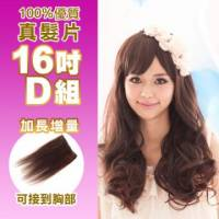 100 真髮可染可燙真髮接髮髮片【AR】 「16吋D組」 內含超寬版*2片 下標區