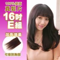 100 真髮可染可燙真髮接髮髮片【AR】 「16吋E組」 內含寬版*1片+特寬*2片 下標區