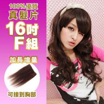 100%真髮可染可燙真髮接髮髮片【AR】 「16吋F組」(內含特寬*3片)下標區