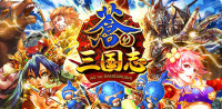 Android-《軍勢RPG 蒼の三国志》