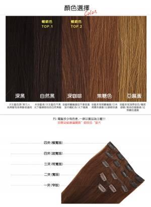 100%可染可燙真髮接髮片【AR】 「22吋G組」(內含超寬*1片+極寬*1片)下標區