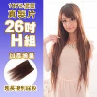 100 可染可燙真髮接髮片【AR】 「26吋H組」 內含寬版*2片+特寬*2片 下標區