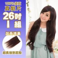 100 可染可燙真髮接髮片【AR】 「26吋I組」 內含特寬版*2片+超寬版*1片 下標區