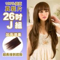 100 可染可燙真髮接髮片【AR】 「26吋J組」 內含特寬*1片+超寬*1片+極寬*1片 下標區