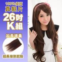 100 可染可燙真髮接髮片【AR】 「26吋K組」 內含寬版*4片+特寬*2片 下標區