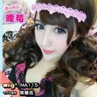 【MA115】日系洋娃娃公主風長捲髮