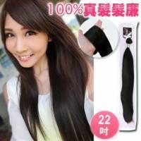 【RR-22】100 優等真髮髮廉-22吋