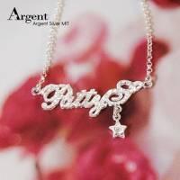 【ARGENT銀飾】名字手工訂製系列「純銀+垂吊金蔥星-金蔥-英文名字」純銀項鍊 名字下面垂吊金蔥星星