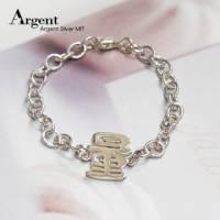 【ARGENT銀飾】名字手工訂製系列「純銀-中文單字」純銀手鍊 搭配手工鍊