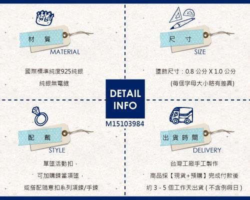 【ARGENT銀飾】隨意扣系列「晶鑽迷你字母U」純銀單墜(活動扣)