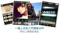[iOS新手包] 一鍵上手的入門攝影APP,特效上傳輕鬆搞定