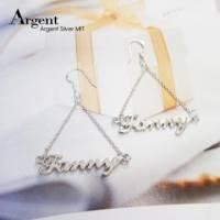 【ARGENT銀飾】名字手工訂製系列「純銀-英文名字-垂吊耳勾款」純銀耳環 一對價