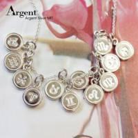 【ARGENT銀飾】星座系列「12星座 任選 -迷你圓牌」純銀項鍊 單條價