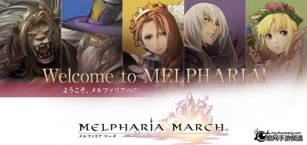 IOS-SQUARE ENIX 新大作 – MELPHARIA MARCH下載
