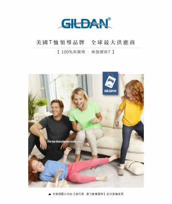 【七夕情人節特惠】 GILDAN 總代理-100%美國棉~亞規圓筒短袖素面-童Thirt  (2件)