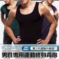 SOMAN第三代男性腰腹專用修身運動背心