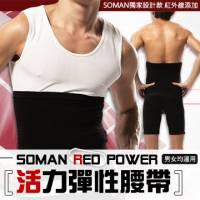 SOMAN Red Power活力彈性腰帶