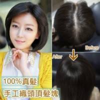 【RT01】100 真髮可染可燙~遮蓋頭頂白髮增量~10吋手工織頭頂髮塊