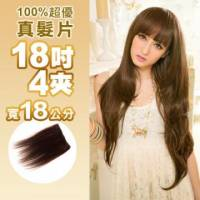 真髮接髮【AR04】 「18吋4夾寬18公分」單片髮片下標區