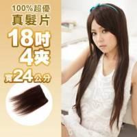 真髮接髮【AR04】 「18吋4夾寬24公分」單片髮片下標區
