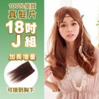 100 可染可燙真髮接髮片【AR】 「18吋J組」 內含特寬*1片+超寬*1片+極寬*1片 下標區
