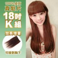 100 可染可燙真髮接髮片【AR】 「18吋K組」 內含寬版*4片+特寬*2片 下標區