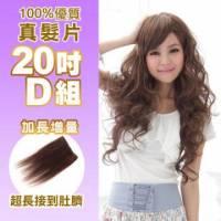 100 可染可燙真髮接髮片【AR】 「20吋D組」 內含超寬版*2片 下標區