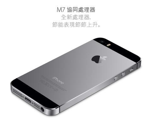 iPhone 5s 雙處理器結構亮相, A7 仍為三星生產、 M7 並非親生
