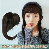 【MP014】韓系QQ捲劉海頭頂髮片 加量款