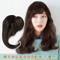 【MP016】韓系微協瀏海頭頂髮片 加量款