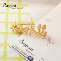 【ARGENT銀飾】名字手工訂製配件系列「黃K金-中文名字」純銀別針 胸針
