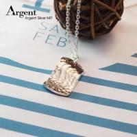 【ARGENT銀飾】造型系列「甜蜜烙印-波浪長方牌 敲打墜 」純銀項鍊