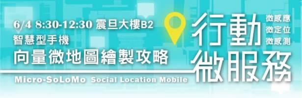 6/4教育訓練-智慧型手機向量微地圖繪製攻略
