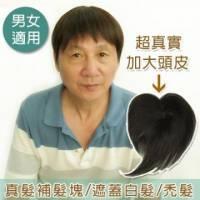 【RT02】 男女適用 遮蓋頭頂白髮~手織大頭皮補髮塊 頭頂髮片*100 真髮可染可燙